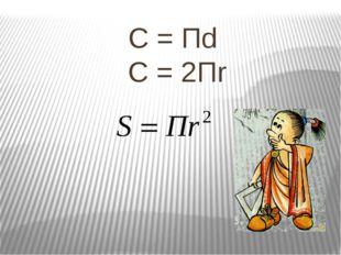 C = Пd C = 2Пr