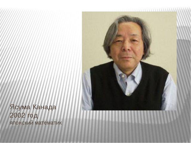 Ясума Канада 2002 год японский математик