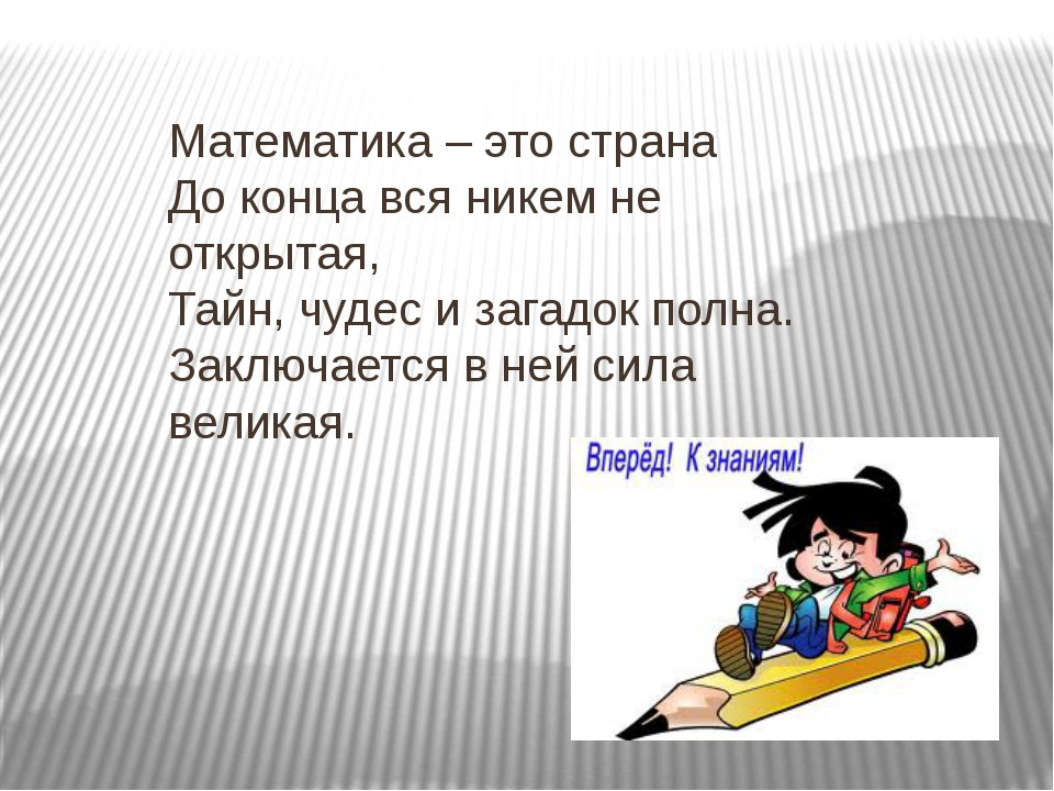 Математика – это страна До конца вся никем не открытая, Тайн, чудес и загад...