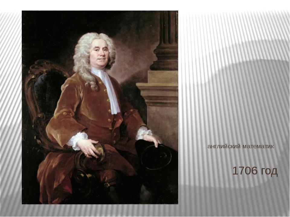 английский математик Джонс 1706 год