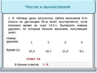 1. В таблице даны результаты забега мальчиков 8-го класса на дистанцию 60м.