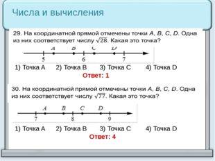 Числа и вычисления 1) Точка A 2) Точка B 3) Точка C 4) Точка D 1) Точка A 2)