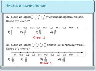Числа и вычисления Ответ: 1 Ответ: 1