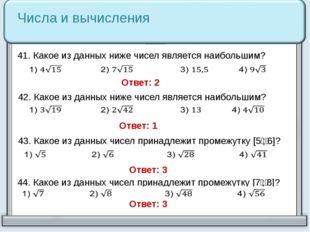 Числа и вычисления 41. Какое из данных ниже чисел является наибольшим? 42. Ка