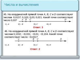Числа и вычисления 45. На координатной прямой точки A, B, Cи Dсоответствуют