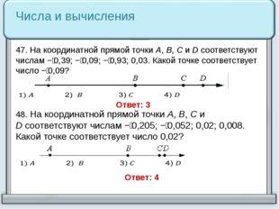 Числа и вычисления 47. На координатной прямой точки A, B, Cи Dсоответствуют