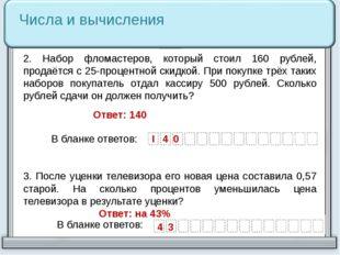 2. Набор фломастеров, который стоил 160 рублей, продаётся с 25-процентной ски