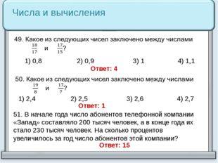 Числа и вычисления 1) 0,8 2) 0,9 3) 1 4) 1,1 1) 2,4 2) 2,5 3) 2,6 4) 2,7 51.