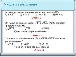 Числа и вычисления Ответ: 2 Ответ: 2 Ответ: 3