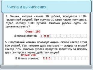 4. Чашка, которая стоила 90 рублей, продаётся с 10-процентной скидкой. При по