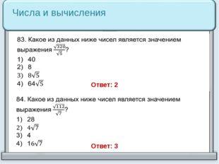 Числа и вычисления Ответ: 2 Ответ: 3