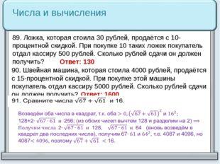 Числа и вычисления 89. Ложка, которая стоила 30 рублей, продаётся с 10-процен