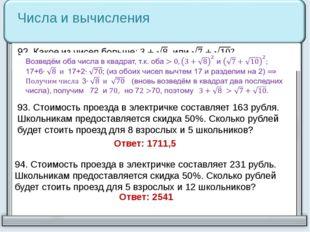 Числа и вычисления 93. Стоимость проезда в электричке составляет 163 рубля. Ш