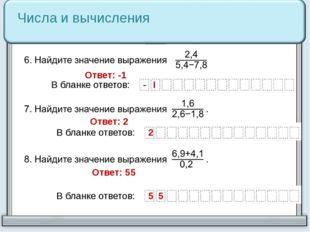 Числа и вычисления Ответ: -1 В бланке ответов: - I Ответ: 2 В бланке ответов: