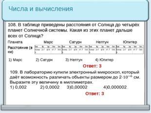 Числа и вычисления 108. В таблице приведены расстояния от Солнца до четырёх п