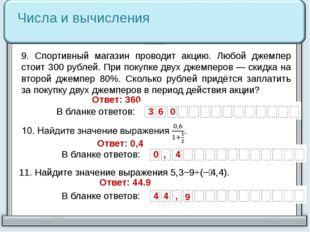 9. Спортивный магазин проводит акцию. Любой джемпер стоит 300 рублей. При пок