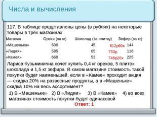Числа и вычисления 117. В таблице представлены цены (в рублях) на некоторые т
