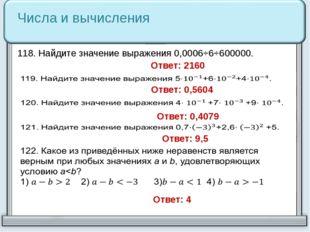 Числа и вычисления 118. Найдите значение выражения 0,0006⋅6⋅600000. Ответ: 21