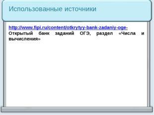 Использованные источники http://www.fipi.ru/content/otkrytyy-bank-zadaniy-oge