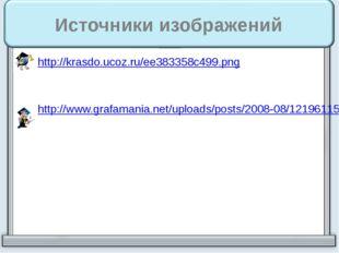 Источники изображений http://krasdo.ucoz.ru/ee383358c499.png http://www.grafa