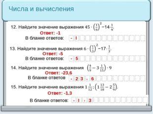 Числа и вычисления Ответ: -1 В бланке ответов: - I В бланке ответов: - 5 Отве