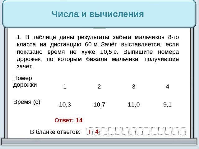 1. В таблице даны результаты забега мальчиков 8-го класса на дистанцию 60м....
