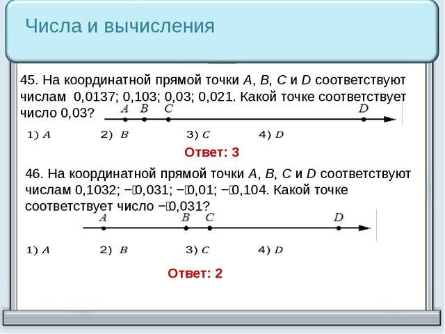 Числа и вычисления 45. На координатной прямой точки A, B, Cи Dсоответствуют...