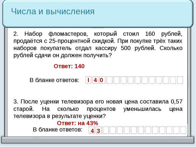 2. Набор фломастеров, который стоил 160 рублей, продаётся с 25-процентной ски...