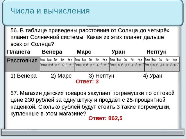 Числа и вычисления 56. В таблице приведены расстояния от Солнца до четырёх пл...