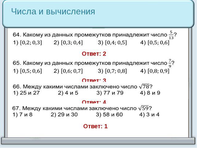 Числа и вычисления Ответ: 2 Ответ: 3 Ответ: 4 Ответ: 1