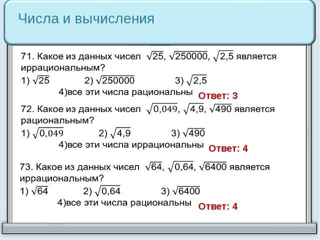 Числа и вычисления Ответ: 3 Ответ: 4 Ответ: 4