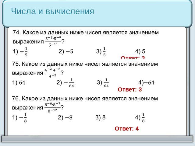 Числа и вычисления Ответ: 3 Ответ: 3 Ответ: 4