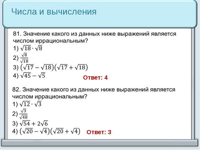 Числа и вычисления Ответ: 4 Ответ: 3