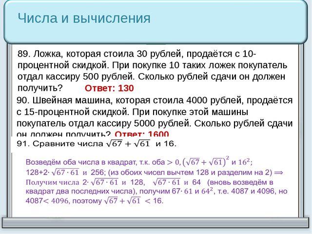 Числа и вычисления 89. Ложка, которая стоила 30 рублей, продаётся с 10-процен...