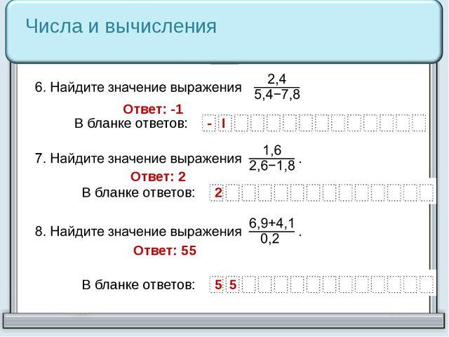 Числа и вычисления Ответ: -1 В бланке ответов: - I Ответ: 2 В бланке ответов:...