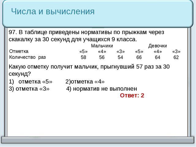 Числа и вычисления 97. В таблице приведены нормативы по прыжкам через скакалк...