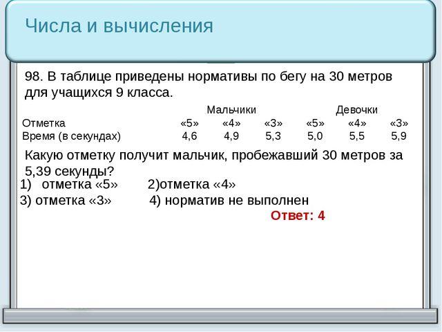 Числа и вычисления 98. В таблице приведены нормативы по бегу на 30 метров для...