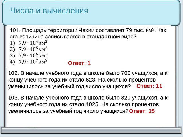 Числа и вычисления Ответ: 1 102. В начале учебного года в школе было 700 учащ...
