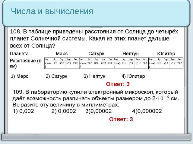 Числа и вычисления 108. В таблице приведены расстояния от Солнца до четырёх п...