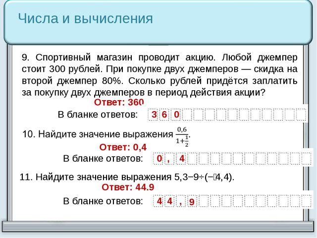 9. Спортивный магазин проводит акцию. Любой джемпер стоит 300 рублей. При пок...