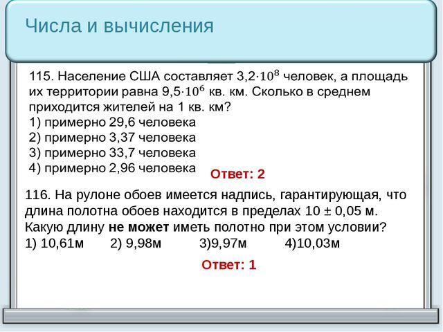 Числа и вычисления Ответ: 2 116. На рулоне обоев имеется надпись, гарантирующ...