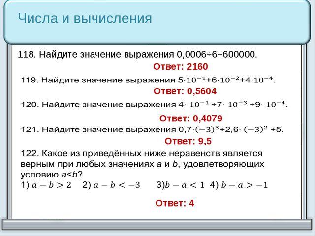 Числа и вычисления 118. Найдите значение выражения 0,0006⋅6⋅600000. Ответ: 21...