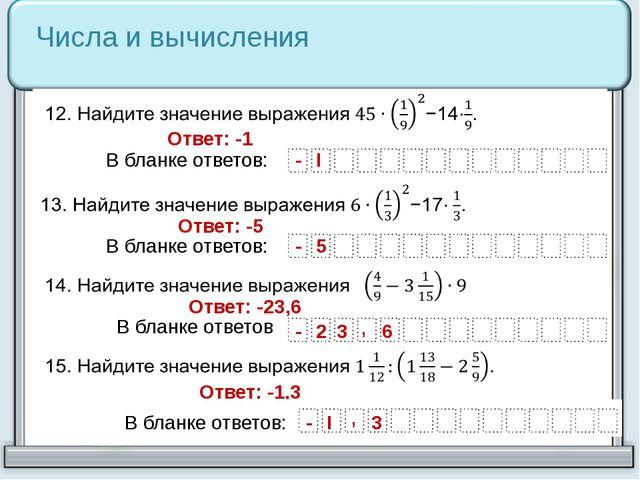 Числа и вычисления Ответ: -1 В бланке ответов: - I В бланке ответов: - 5 Отве...