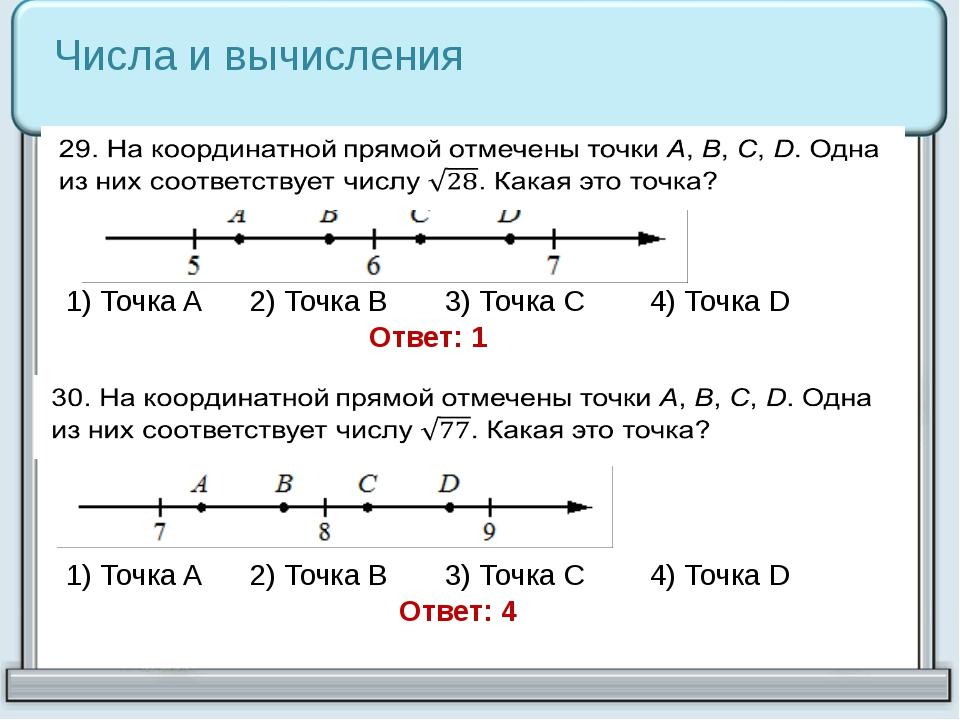 Числа и вычисления 1) Точка A 2) Точка B 3) Точка C 4) Точка D 1) Точка A 2)...
