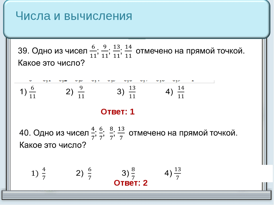 Числа и вычисления Ответ: 1 Ответ: 2