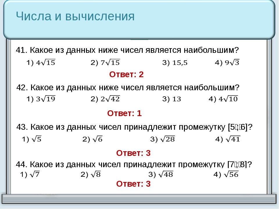 Числа и вычисления 41. Какое из данных ниже чисел является наибольшим? 42. Ка...