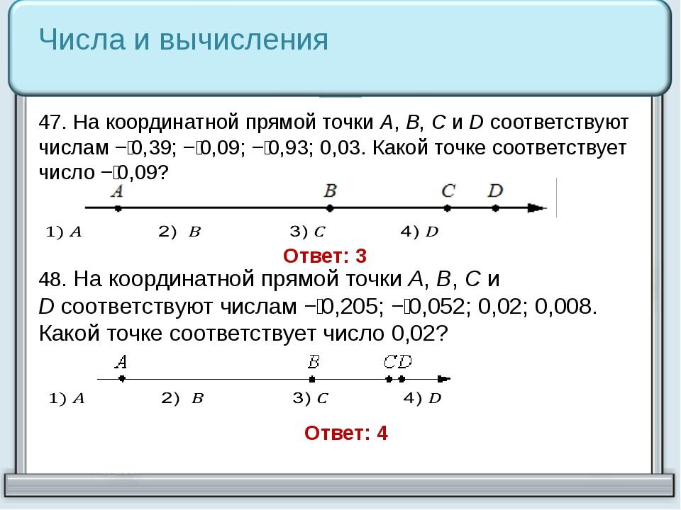Числа и вычисления 47. На координатной прямой точки A, B, Cи Dсоответствуют...