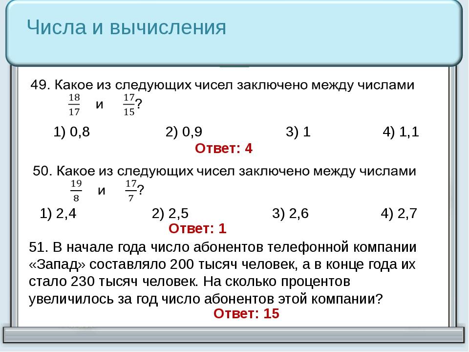 Числа и вычисления 1) 0,8 2) 0,9 3) 1 4) 1,1 1) 2,4 2) 2,5 3) 2,6 4) 2,7 51....