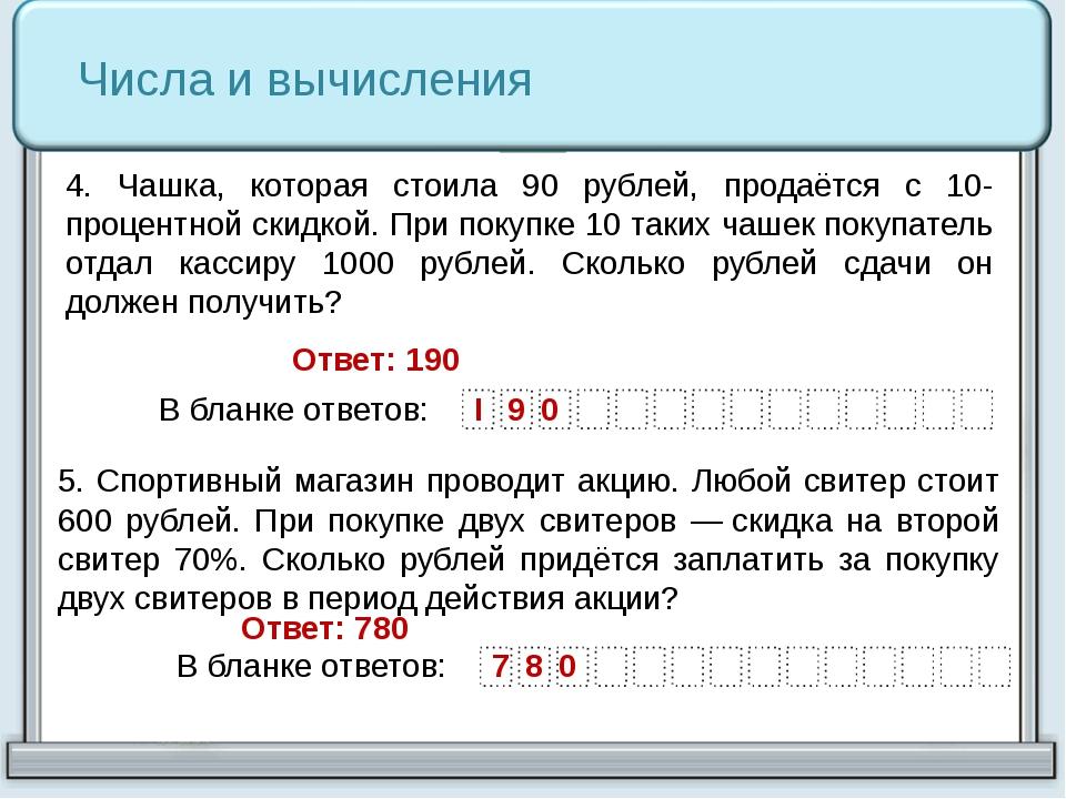 4. Чашка, которая стоила 90 рублей, продаётся с 10-процентной скидкой. При по...