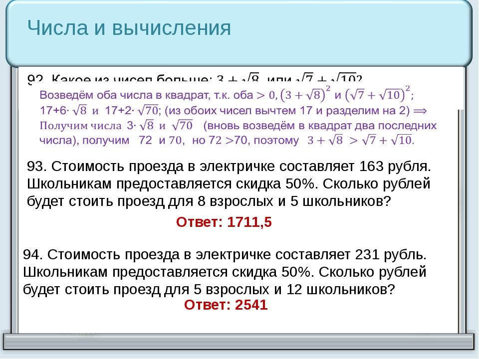 Числа и вычисления 93. Стоимость проезда в электричке составляет 163 рубля. Ш...